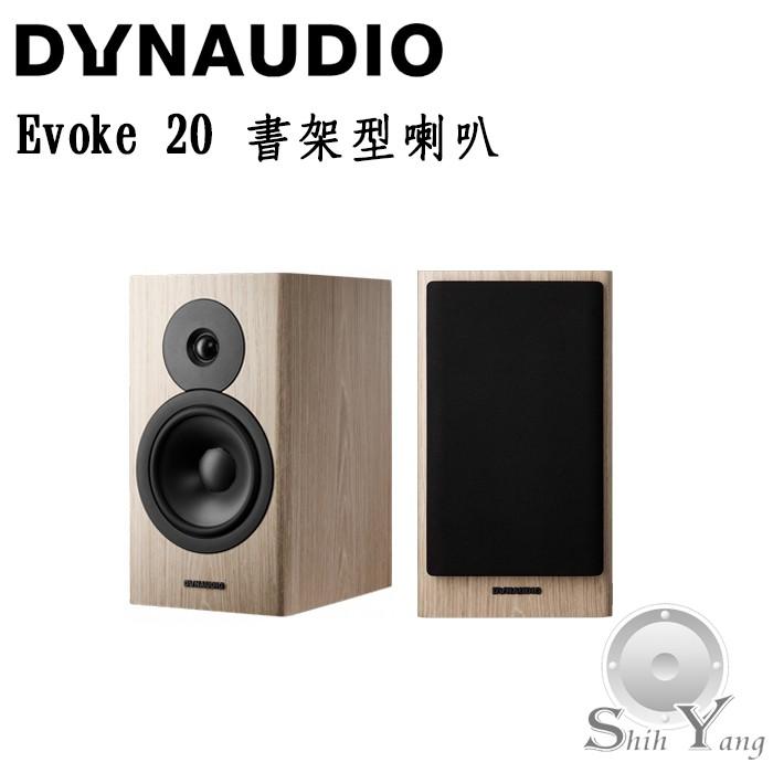 Dynaudio 丹麥 Evoke 20 書架型喇叭 台灣公司貨保固