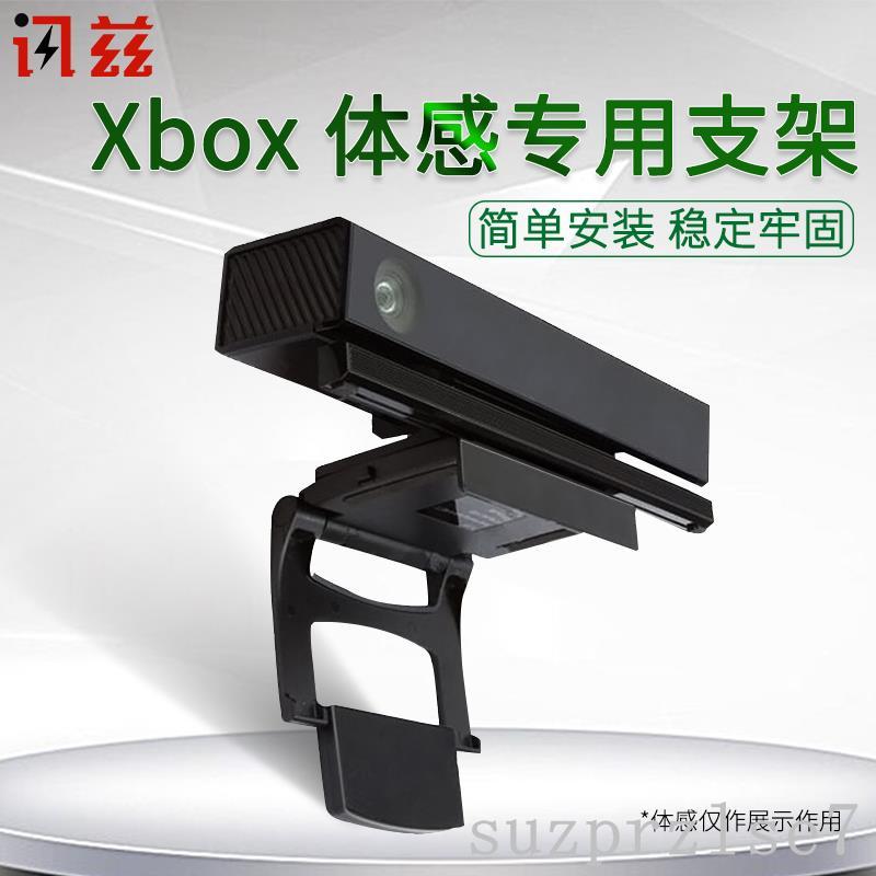 熱銷訊茲微軟Xbox kinect2.0體感器支架Xbox one攝像頭配件電視機頂部onex多用支撐架Xbox one