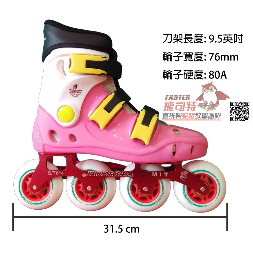 強力推薦 HUNGTA 專業安全直排輪(粉色)