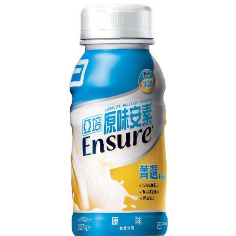 牛奶盤商~亞培安素原味菁選 每箱24罐 每罐65