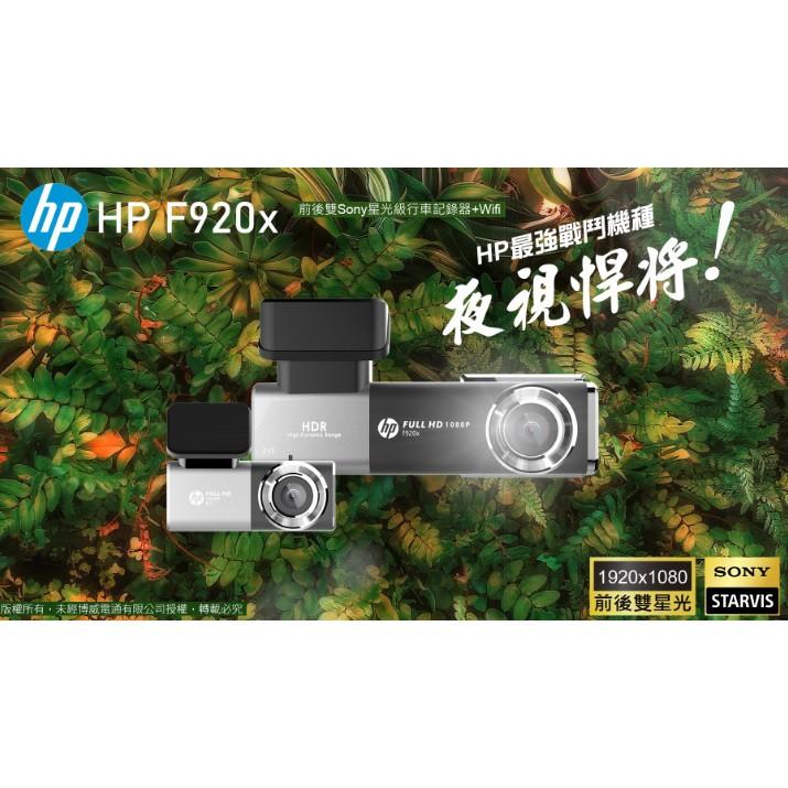 HP 惠普 F920X+GPS 建議售價:12990元