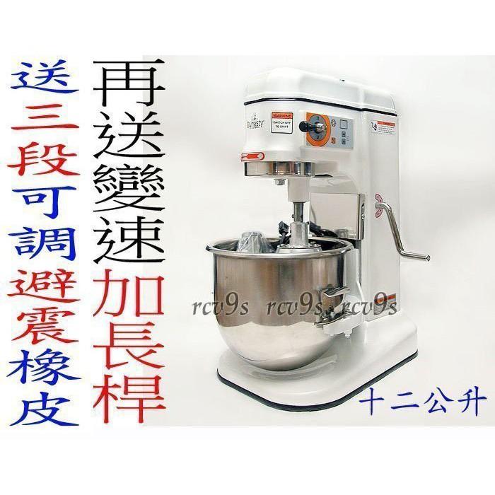 「尚宏2」小林12公升攪拌機 110v    ( 小林攪拌機 比士邦8公升大一些 ,攪拌器  1/2hp