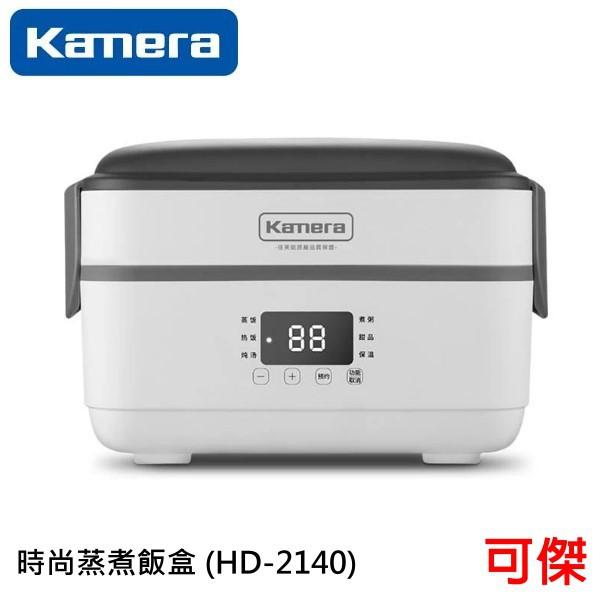 Kamera 時尚蒸煮飯盒 HD-2140 電熱保溫飯盒 蒸飯盒 個人小電鍋 304不鏽鋼內膽