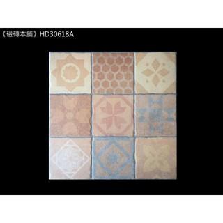 《磁磚本舖》HD30618A 30*30CM 九宮格花磚 止滑地磚 廁所 騎樓 地壁可用 復古磚