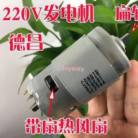 B~家用220v發電機 120V直流電機 大功率馬達 小型風力 手搖發電機110v