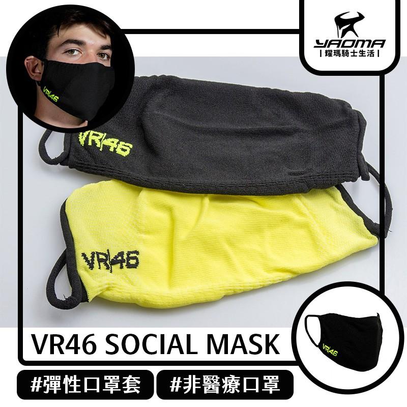VR46 SOCIAL MASK 黑色 黃色 社交口罩 彈性口罩套 非醫療口罩 義大利製造 耀瑪騎士機車安全帽部品