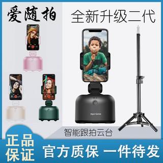 愛隨拍二代Apai Genic 360智能跟拍雲臺物體跟蹤攝像人臉識別 臺南市