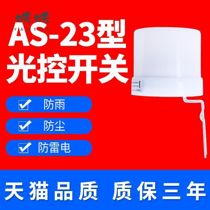 書書新品戶外全自動路燈光控感應開關AS-23防雨光感開關可調220v路燈開關