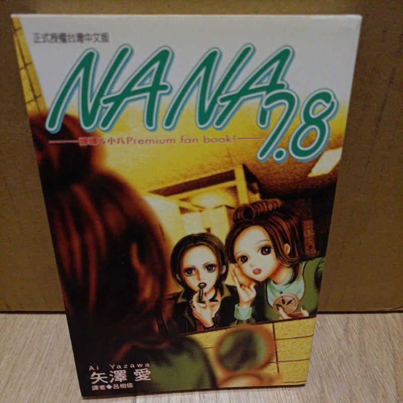 [二手] 絕版漫畫 NANA 7.8 Premium Fan Book 矢澤愛 天國之吻作者 尖端出版