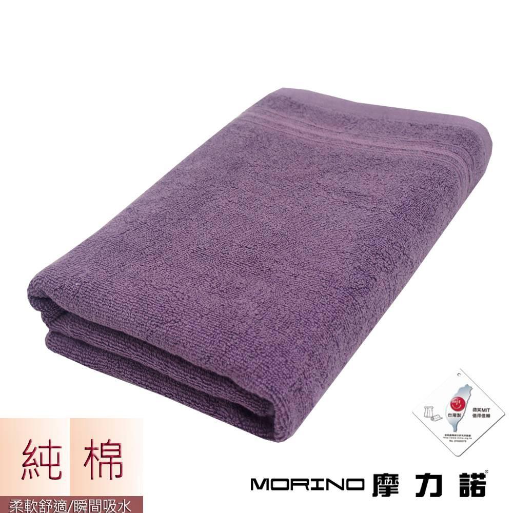 MORINO飯店級素色緞條浴巾-紫【康是美】