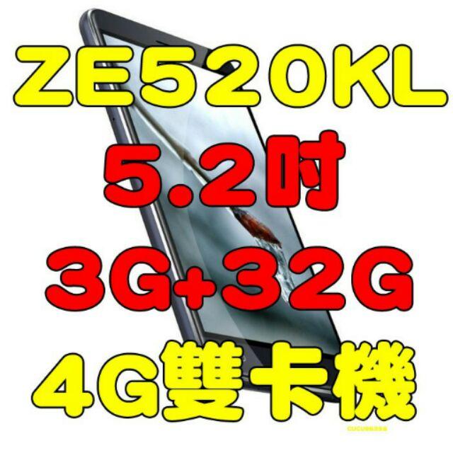 手機的電ASUS ZenFone 3 ZE520KL 3G 32G 八核心4G雙卡機 限門市自取喔! 煩請電聯,謝謝您!