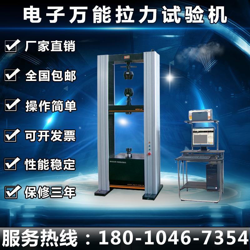 #現貨 免運#WDW-10M電子萬能試驗機 材料試驗機 拉力試驗機 彎曲試驗機 現貨