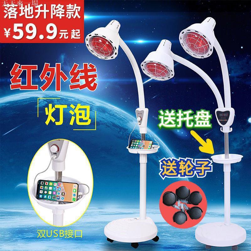 遠紅外線理療燈烤電烤燈神燈熱敷紅外線燈家用美容院專用取暖燈