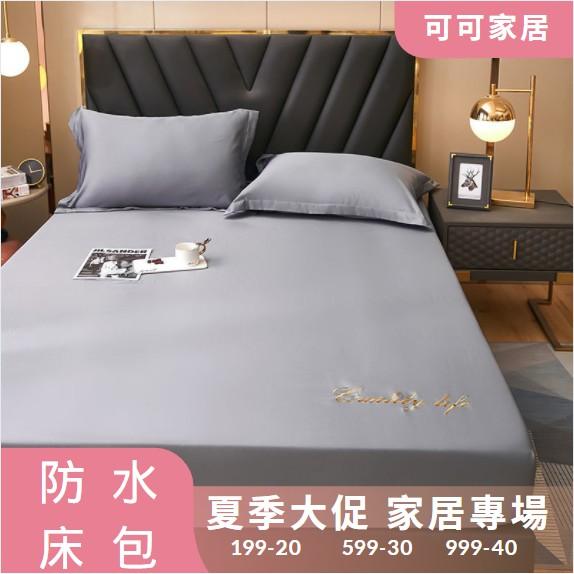 護理級100%防水保潔墊床包式 防水床單 單人 雙人 加大 特 防水透氣 防螨 保潔墊 超透氣防水床單