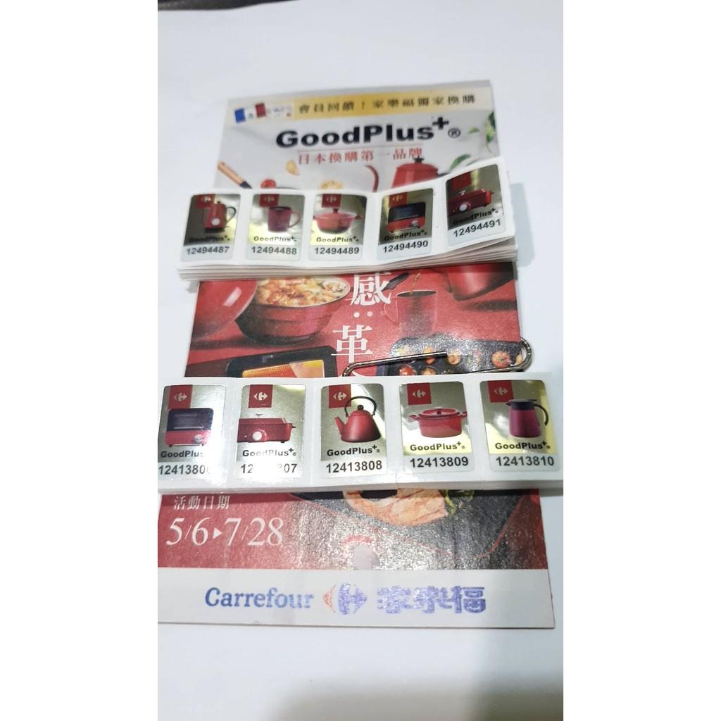 家樂福貼紙.家樂福集點貼紙.日本換購第一品牌 GOOD PLUS.家樂福點數