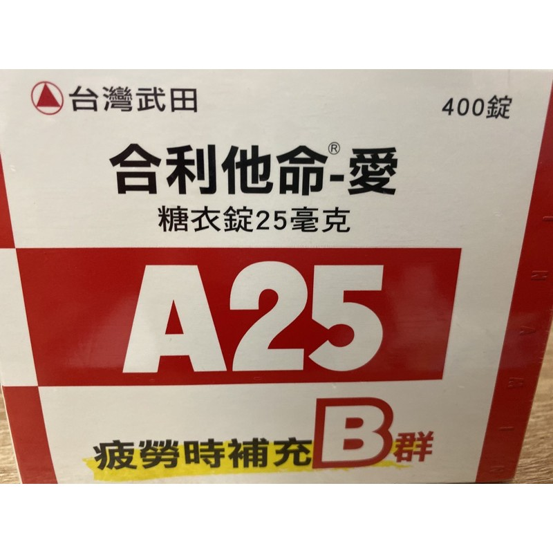 台灣武田-合利他命-愛A25(400錠)