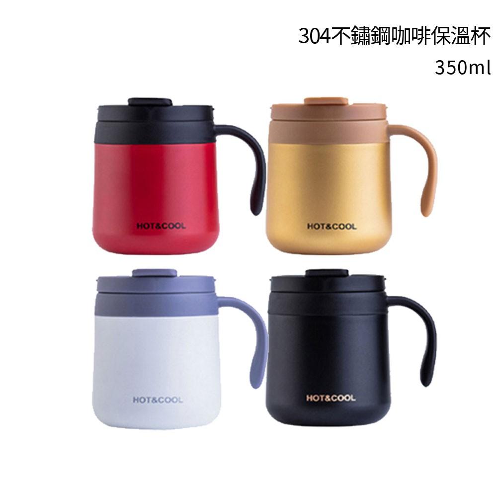 304不鏽鋼咖啡保溫杯 保冰杯 辦公杯 350ml 白金黑紅 四色可選