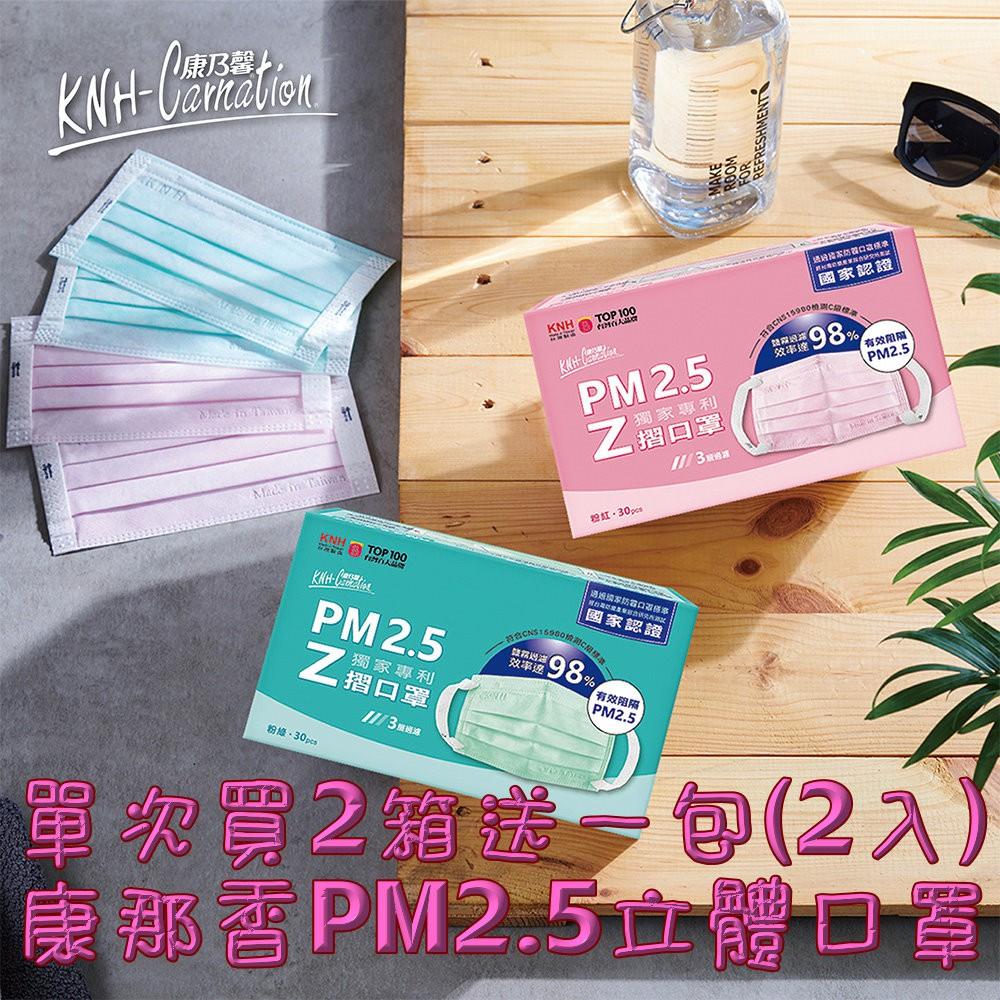 送10抽濕巾 康那香 KNH 康乃馨PM2.5 Z摺口罩 粉紅.粉綠 單色一盒30入/1箱6盒 2箱購口罩