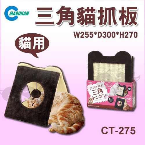 MARUKAN 日本 三角貓抓板CT275 x 1入