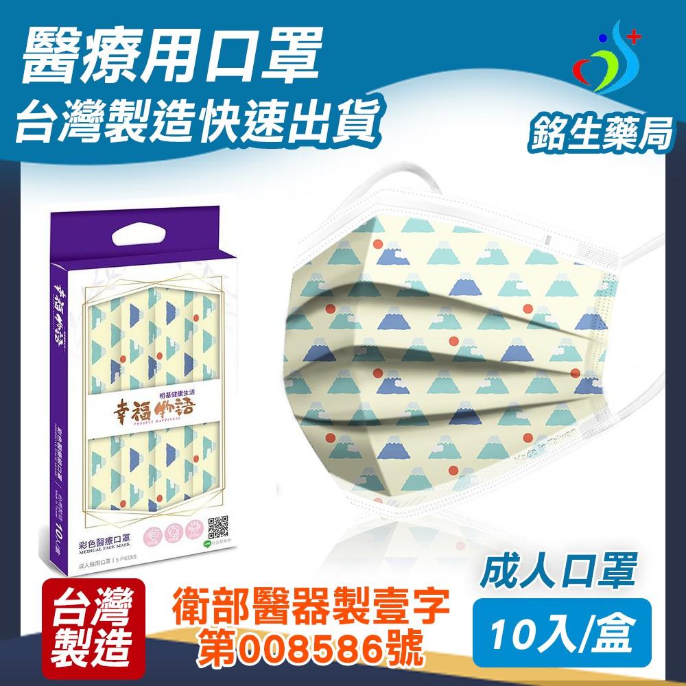 【銘生藥局】台灣製造現貨醫療用口罩-幸福物語(明基)MD雙鋼印-富士山款-文青風口罩