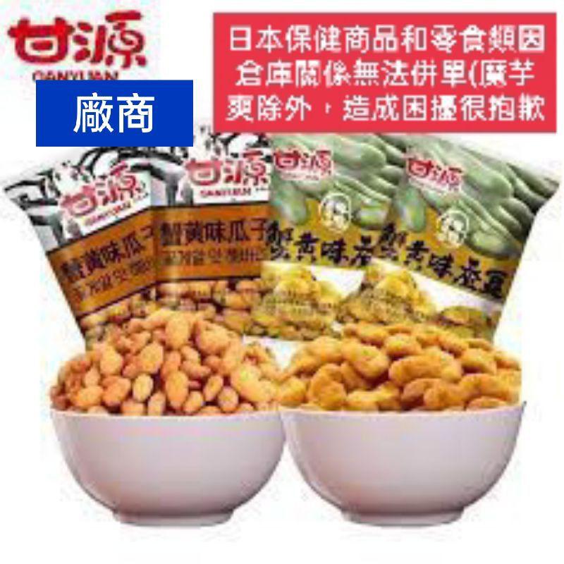 現貨 甘源牌 蟹黃味 蠶豆 瓜子仁 500g 隨身36小包