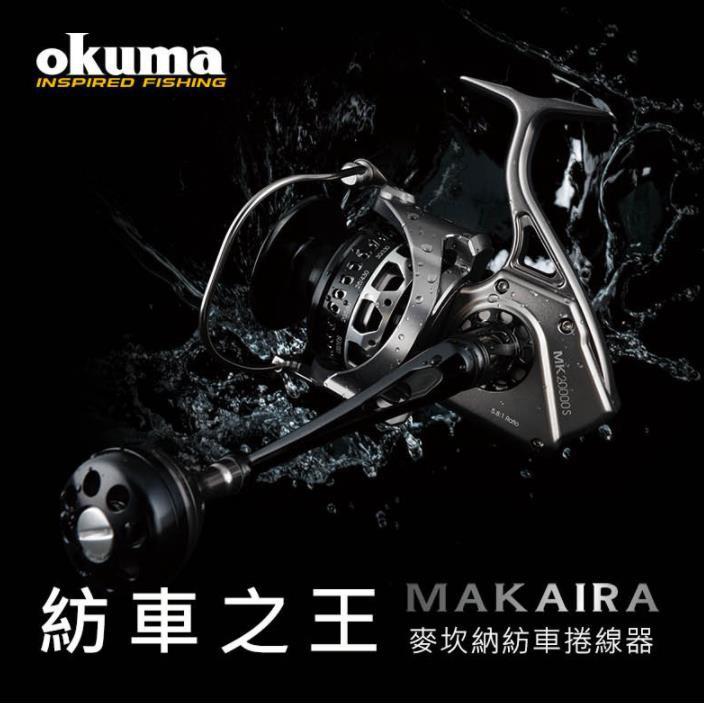 🔥限量出售‼️《熱賣釣具》寶熊 OKUMA  MAKAIRA 麥坎納 紡車捲線器  大物 龍膽 船釣 釣魚 捲線器