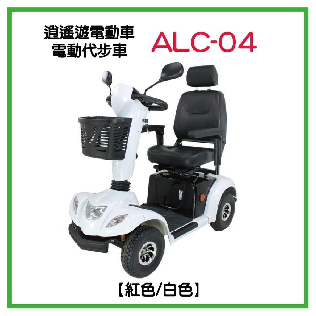 ALC-04電動代步車 屏東 逍遙遊電動車 醫療器材