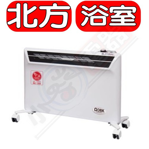 《可議價》北方【BK1200】對流式電暖器 房間浴室兩用