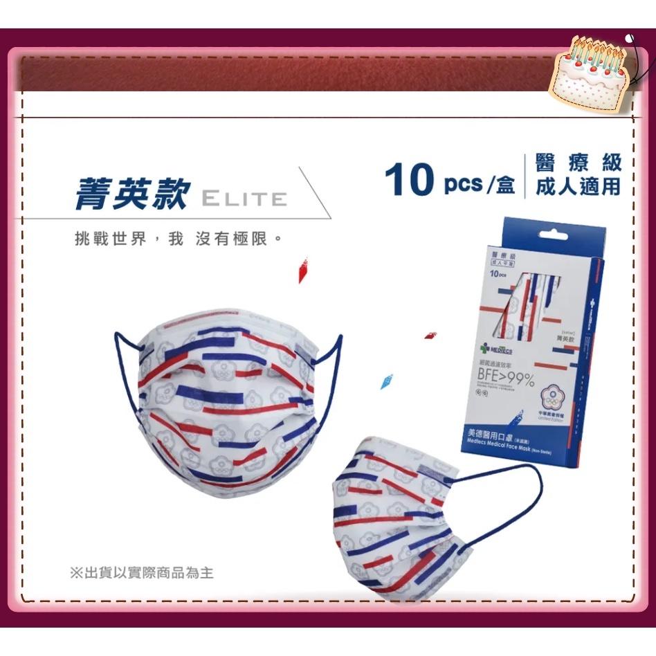 現貨 MEDTECS美德醫療口罩 美德x中華奧會 限量運動聯名 菁英款口罩 醫療口罩 奧運選手專用 榮耀紀念版10入/盒