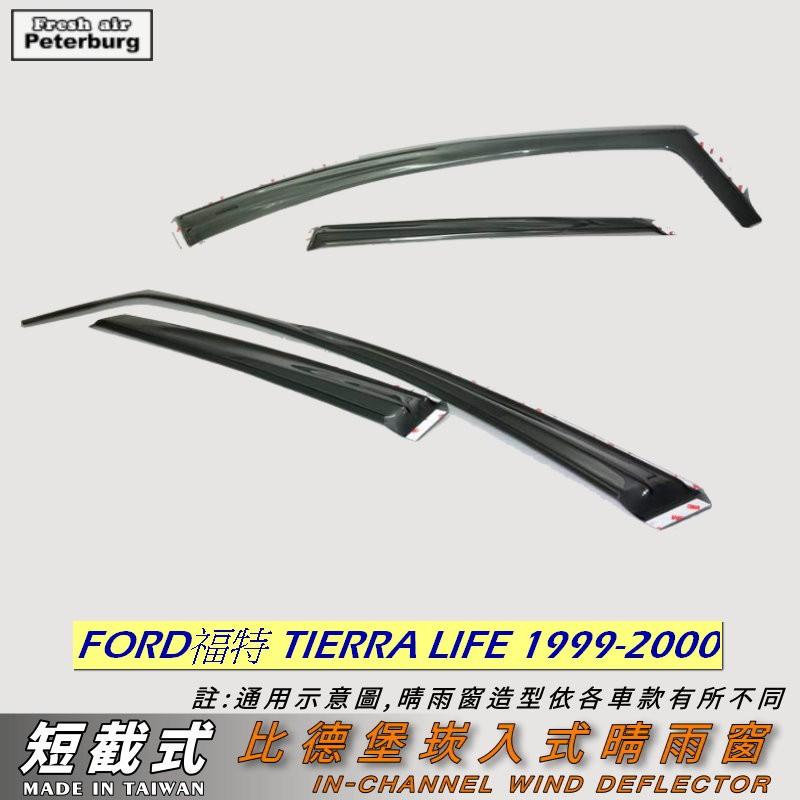 比德堡【短截式】崁入式晴雨窗 福特FORD TIERRA LIFE 1999-2000年專用