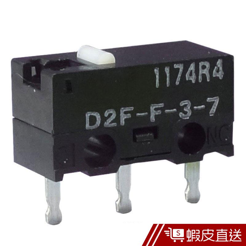 OMRON D2F-F-3-7 歐姆龍 微動開關 滑鼠按鍵 滑鼠開關 滑鼠維修 滑鼠連點 滑鼠故障 現貨 蝦皮直送