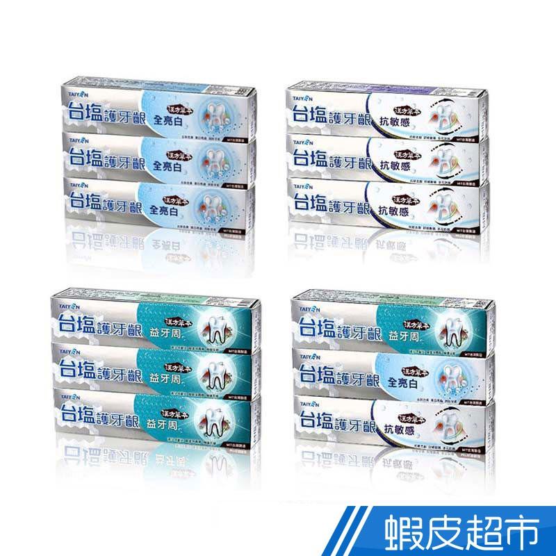 台鹽TAIYEN 護牙齦固齒牙膏3入(3款任選)  現貨 蝦皮直送