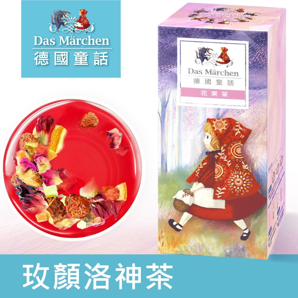 歐森 德國童話 玫顏洛神果粒茶 (125g)