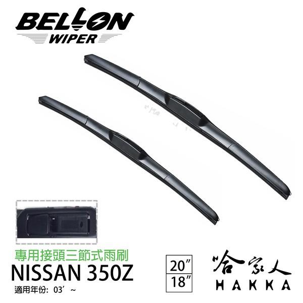 BELLON NISSAN 350Z 03年後 專用接頭雨刷 【免運贈雨刷精】 勾式 三節式雨刷 20吋 18吋 哈家人