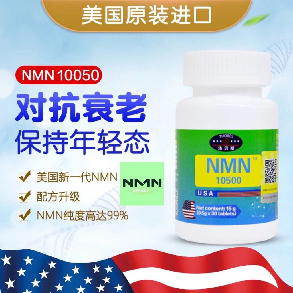 【買5贈1 免運】美國NMN10500單核苷酸 凍齡補充NAD+NMNβ+烟酰胺
