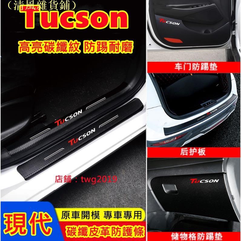 現代 Tucson Elantra 汽車門檻條防踩貼 碳纖紋皮革 迎賓踏板 車門防踢墊 汽車改裝用品(清風雜貨鋪)