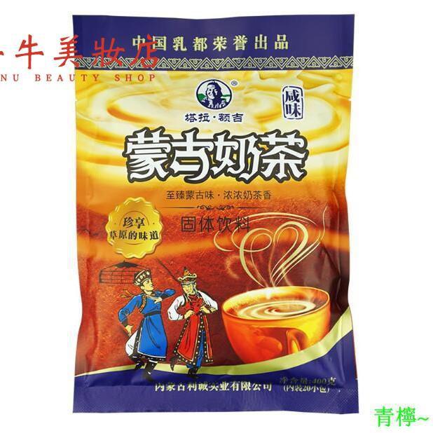 塔拉額吉蒙古奶茶400gx5袋 奶茶粉蒙古鹹奶茶袋裝—牛牛美
