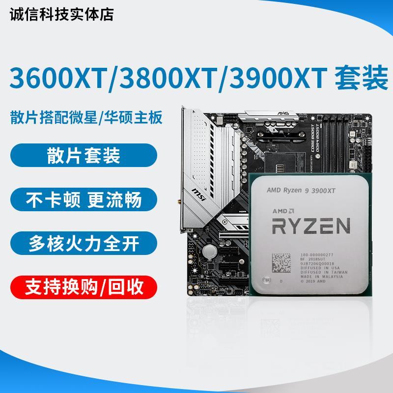 裝機精選~AMD銳龍r9 3900XT R7 3800xt 3600xt cpu 3600散片主機板cpu套裝