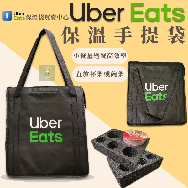 Ubereats 正版手提袋 150趟次獎勵 提袋 杯架 uber eats 保溫提袋 官方手提袋 Uber eats