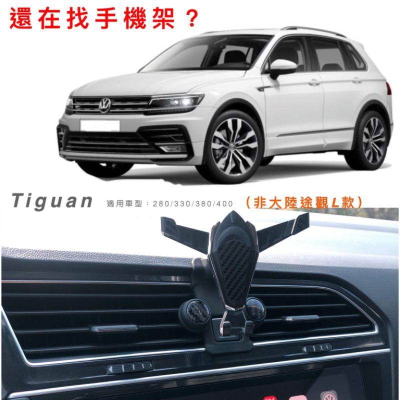 福斯 New Tiguan 17-20款專用 手機支架 重力壓緊手機架