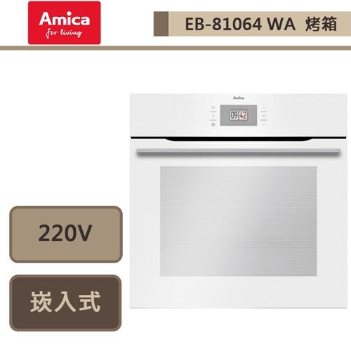 波蘭amica-EB-81064WA-烤箱-60cm-本商品無安裝服務