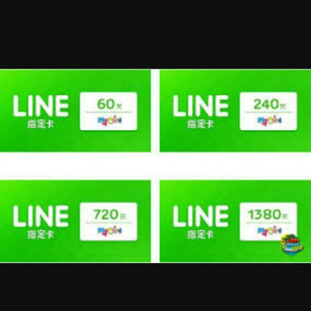 """""""瘋""""Mycard LINE指定卡勿刷卡"""