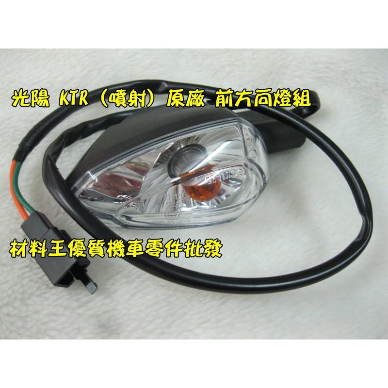 材料王*光陽 KTR(噴射) 原廠 前方向燈組-左&右(單組售價)*