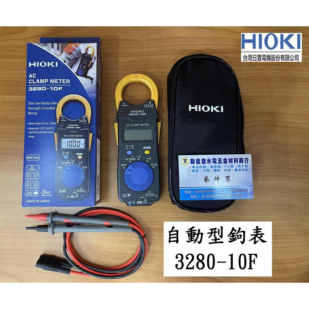 【新復發】▶促銷◀ HIOKI 3280-10F 超薄 鉤錶 交流 電錶 儀表測量 日本製