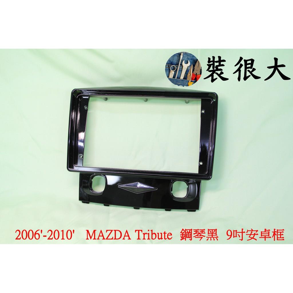 ★裝很大★ 安卓框 馬自達 Mazda Tribute 邱比特 2006 - 2010 9吋 安卓面板框