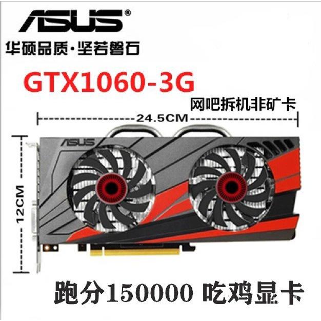 (限時搶購)華碩GTX1060 3G 5G顯卡 秒1050TI  960  970 2060吃雞 CF遊戲獨立
