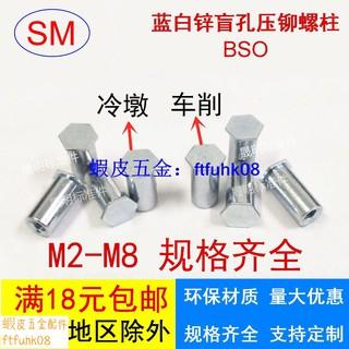 159發☆盲孔壓鉚螺柱/ 壓鉚螺母柱 M6x6~M6x50底孔8.8 M8x8~8x25底孔11