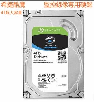 全新希捷酷鷹1T/ 2T/ 3T/ 4T 硬碟 機械硬碟 監控錄像專用硬碟酷鷹ST4000VX007
