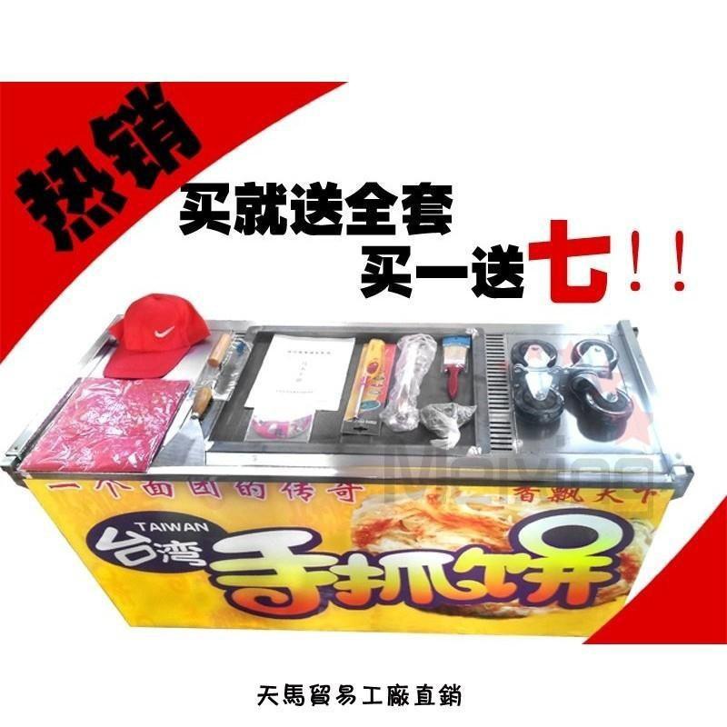 蔥抓餅手抓餅煎餅煎臺餐車附全套設備 鐵板燒【廠家直銷tP-1271】