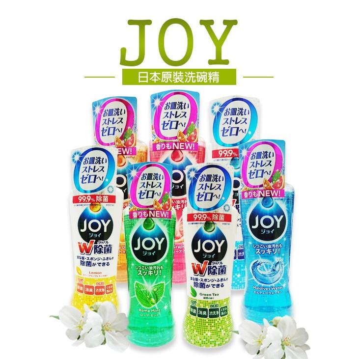 日本 P&G Joy 超濃縮 洗碗精 濃縮洗碗精 190ml 郊油趣